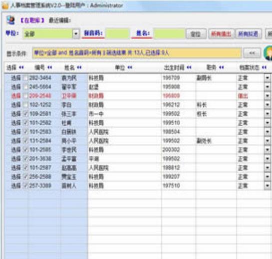 智能人事档案管理系统最新版 v20171021 免费版