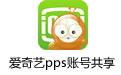 爱奇艺pps会员账号共享2017 官方版