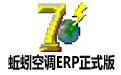 蚯蚓空调ERP正式版 v2.0专业版