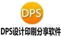 DPS设计印刷分享软件 v1.6.5 免费版