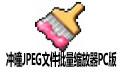 冲曈JPEG文件批量缩放器PC版 v1.2 最新版