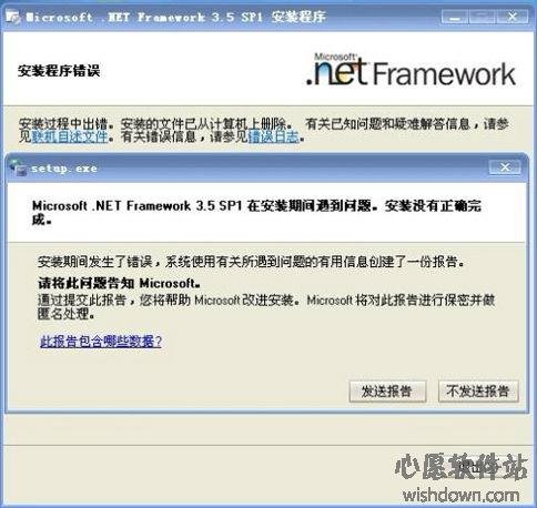Microsoft.NET Framework(64位)v3.5 SP1 官方中文版_www.rkdy.net
