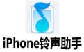 iPhone铃声助手 v1.0.8.2138 官方版
