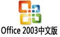 Office 2003 简体中文激活版