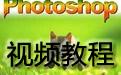 Photoshop CS 视频教程 1~84全集完整版本