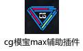 cg模寶max輔助插件 官方版