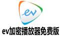 ev加密播放器免费版 v3.1.1 正式版