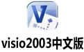 visio 2003简体中文版