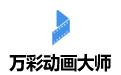 万彩动画大师(64位) v2.5.4 官方版