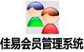 佳易会员管理系统 v4.4官方免费版