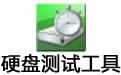 crystaldiskmark中文版(32/64位) v5.2.0【硬盘测试工具】
