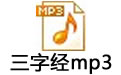 三字经mp3 最新版