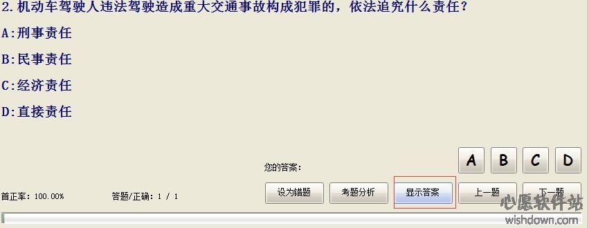 棋宝驾考2018全国通用版v2018.9官方特别版_wishdown.com