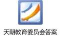 天朝教育委员会答案 免费版