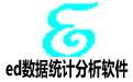 ed数据统计分析软件 v3.63官方版