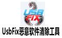 UsbFix恶意软件清除工具 v9.066免费版