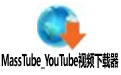 MassTube_YouTube视频下载器 v12.9.7.343中文版