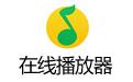 随音在线播放器 v8.0.7 免费版