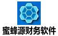 蜜蜂源财务软件 v7.10.2246官方版