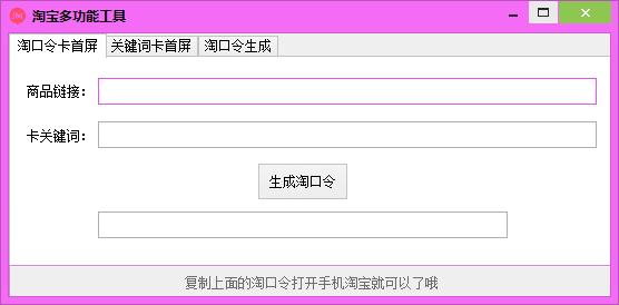 淘宝多功能工具箱 v1.0绿色版