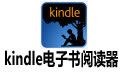 kindle电脑版阅读器 v1.23.50136 官方中文版