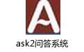 ask2问答系统 v3.4官方版
