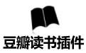 豆瓣读书插件 v1.2.7官方版