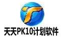 天天PK10计划软件 v1.07免费版