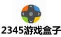 2345游戏盒子 V2.1.1.239 官方最新版