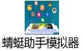 蜻蜓助手安卓模拟器 v3.0.2官方版
