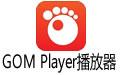 GOM Player播放器 v2.3.32.5291 中文版官方版