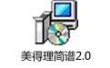 美得理简谱2.0 v2.0官方版