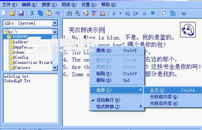我念你听简体中文版 v2.2正式版