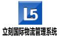 立刻国际物流管理系统 v3.6.40.0官方版