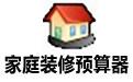 家庭装修预算器 v1.19 官方版官方版