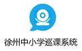 徐州中小学巡课系统 v1.0官方版