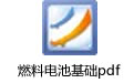 燃料电池基础pdf 高清版