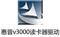 惠普HP Presario v3000读卡器驱动 官方版