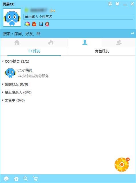 网易cc直播平台 v3.19.92官方版