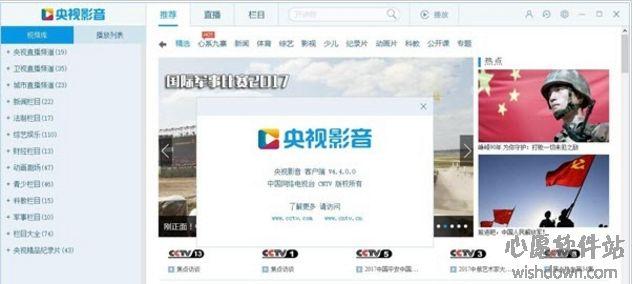 Cbox央视影音 v4.4.0 去广告精简版