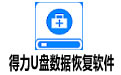 得力U盘数据恢复软件 v6.2.4免费版