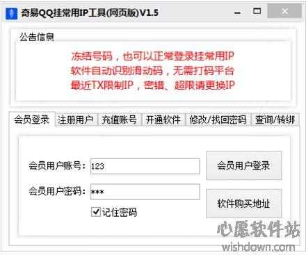 奇易QQ挂常用IP工具 V1.5免费破解版