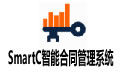 SmartC智能合同管理系统 v1.0免费版