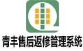 青丰售后返修管理系统 v2017.041官方版