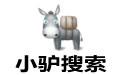 小驴搜索 v1.0 官方版