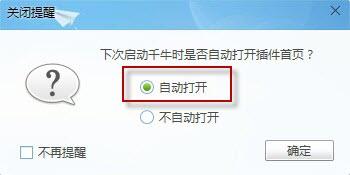 千牛卖家版官方下载