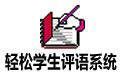 轻松学生评语系统 v1.2官方版