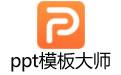 ppt模板大师 v23.0.0.1官方最新版