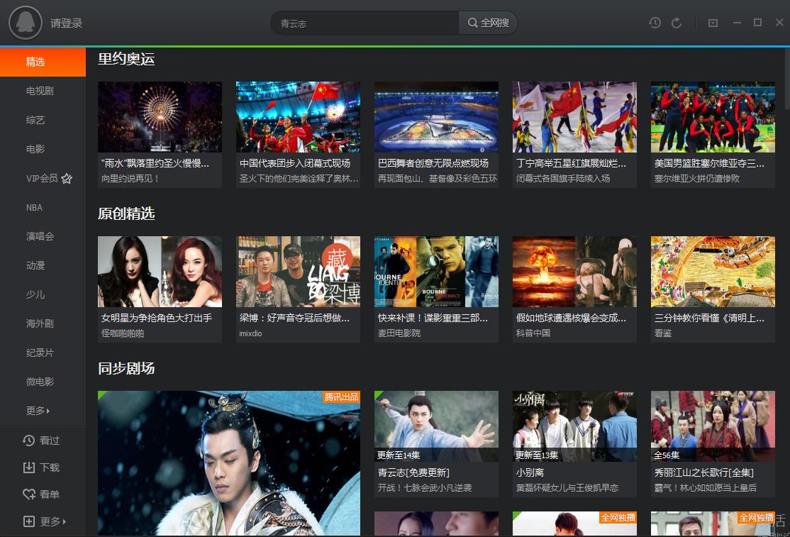 騰訊視頻播放器綠色版 v10.3.622.0 最新版