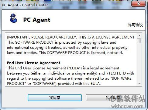 PC Agent_系统监控软件v8.35.0.0 官方版_wishdown.com